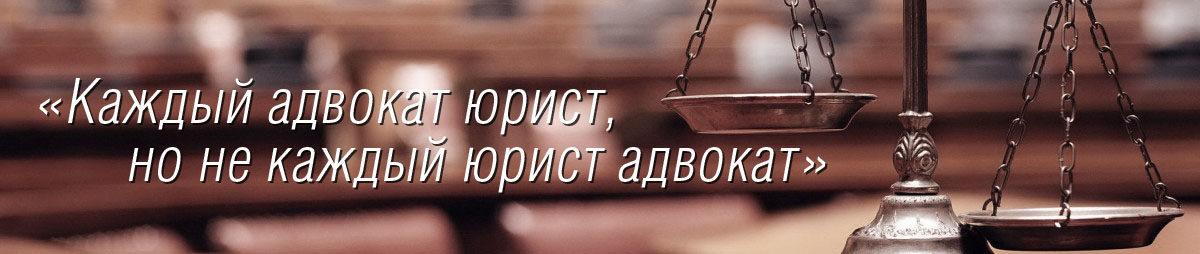 Адвокат в ДНР